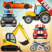 汽车和汽车幼儿和儿童   !免费游戏