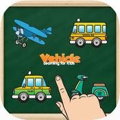 汽车 名称 第一 话 学习 小孩 游戏 1.2