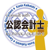 Consult with 公認会計士 1.3.6