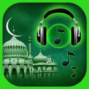伊斯兰教手机铃声和的旋律 – 最好伊斯兰铃声音乐和声音效果