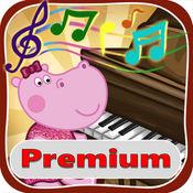 河马:钢琴为孩子. Premium