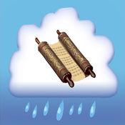 经文雨 - 好玩又有效的背圣经经文游戏!