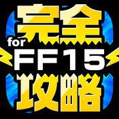 FF15完全攻略 for ファイナルファンタジー15