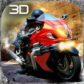 摩托车骑手死亡竞赛3D免费游戏的乐趣