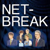 NET-BREAK ネット科学で経営課題をブレイクスルー