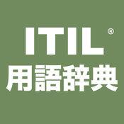ITIL 2011 用語辞典