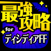 DFFOO最強攻略 for ディシディアFF オペラオムニア 1.2