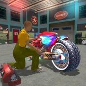 摩托车机械模拟器:汽车维修店