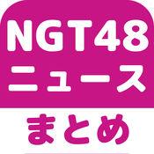 NGT48のブログまとめニュース速報
