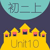 WOAO-初中英语·初二英语上册第10单元(初中英语人教版) 2.2