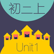 WOAO-初中英语·初二英语上册第1单元(初中英语人教版) 2.2