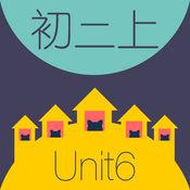 WOAO-初中英语·初二英语上册第6单元(初中英语人教版)