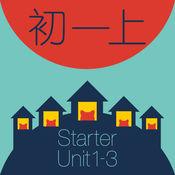 WOAO-背单词·初一英语starter上册开始前三课(初中英语人教
