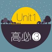 WOAO-背单词·英语高中必修第三册Unit1 高中必修3(人教版)