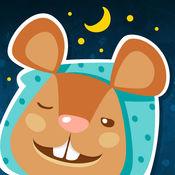 小老鼠的家 睡前游戏