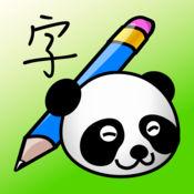快乐学写字 - 儿童趣味中文学习游戏