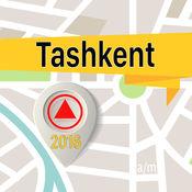 塔什干 离线地图导航和指南 1