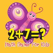 大脑训练 - 蝴蝶修补匠数学游戏 1
