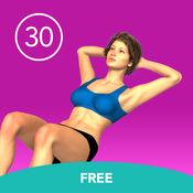 女子卷腹30天免费的挑战 1