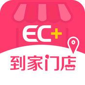 EC+到家门店 1.2.0