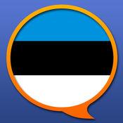 爱沙尼亚语 多种...