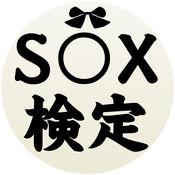 SOX検定 for 下ネタという概念が存在しない退屈な世界