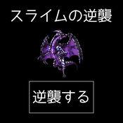 RPG スライムの逆襲 2.1