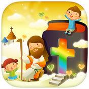 聖經。寶寶拼圖