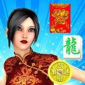 快乐中国新年 - 免费麻将游戏的跳舞红金龙怪物的爱情故事与幻想音乐和惊人的可爱甜糖果角色