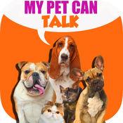 我的宠物可以谈影片 - 虚拟说话的动物游戏