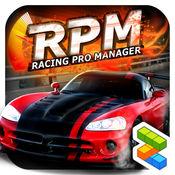 RPM: 赛车经理 2013