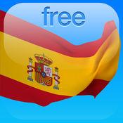一月学会西班牙语 Free