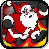 圣诞老人跑 !