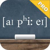 英语音标-专业版 2.2