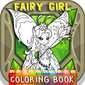 涂鸦仙女着色书:免费游戏为孩子和幼儿!