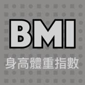 BMI 计算机 - 身...