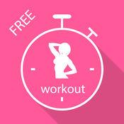 女性家庭健身 Free 1