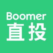 Boomer直投 1.5.11