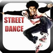 街舞蹈健身 1.1