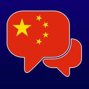 DuoSpeak - 汉语:交互式对话 - 学习讲一门语言 - 适用于旅游和讲流利口语的音频短语和词汇课程