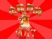 2017 农历新年祝福贴图短信