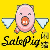 SalePig- 闲猪网