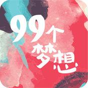 99个梦想