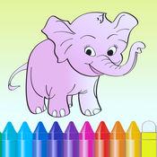 动物图画书 - 绘画为孩子和幼儿园 1