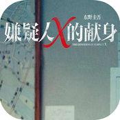 【嫌疑人x的献身】小说 1