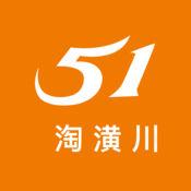 51淘潢川