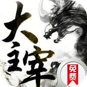 «大主宰»正版小说 1