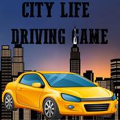 城市生活驾驶游戏