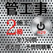 【平成29年版】管工事施工管理技士2級 過去問・予想問題集