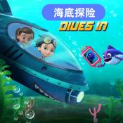 海洋潜水大冒险:鲨鱼潜艇海底探险 1